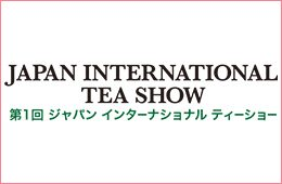 JAPAN INTERNATIONAL TEA SHOW 2017:メイン画像