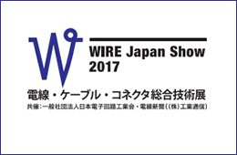 WIRE Japan Show 2017/電線・ケーブル・コネクタ総合技術展:プロフィール画像